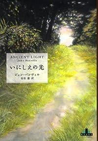 『いにしえの光』by 出口 治明