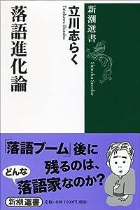 談志に捧げる讃歌『落語進化論』 新潮社「波」7月号