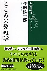 『こころの免疫学』 週刊朝日9月30日号 「ビジネス成毛塾」掲載