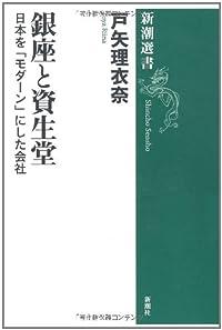 『銀座と資生堂』 新刊ちょい読み