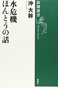 『水危機 ほんとうの話』新刊超速レビュー