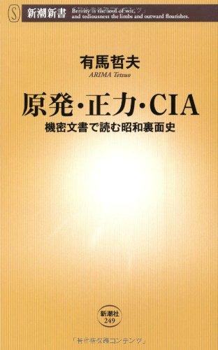 有馬 哲夫『原発・正力・CIA』の画像 有馬 哲夫『原発・正力・CIA』 (アリマテツオ ゲンパ