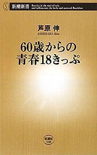 『60歳からの青春18きっぷ』『水彩画プロの裏わざ』