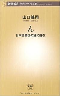 『ん 日本語最後の謎に挑む』
