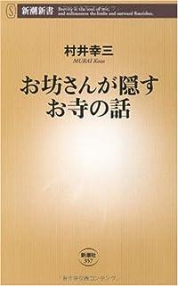 『お坊さんが隠すお寺の話』 週刊朝日5月21日号 ビジネス成毛塾