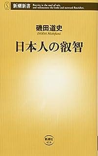 『日本人の叡智』プレミアムレビュー
