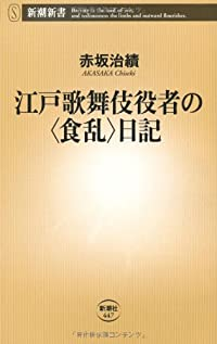 『江戸歌舞伎役者の〈食乱〉日記』-たった680円なのにお腹いっぱい