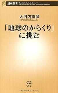 『「地球のからくり」に挑む』 新刊超速レビュー