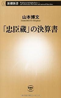 『「忠臣蔵」の決算書』新刊超速レビュー