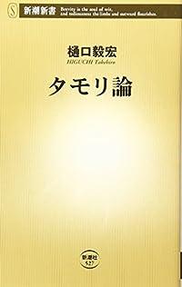 『水道橋博士のメルマ旬報』-編集者の自腹ワンコイン広告
