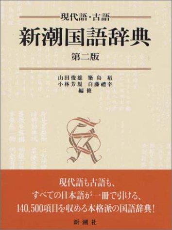 新潮国語辞典―現代語・古語