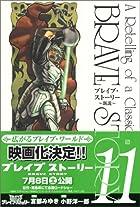 ブレイブ・ストーリー~新説~ 11 (BUNCH COMICS)