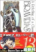 ブレイブ・ストーリー~新説~ 13 (BUNCH COMICS)