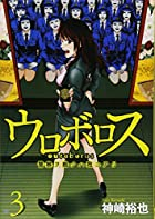 ウロボロス 3―警察ヲ裁クハ我ニアリ (BUNCH COMICS)