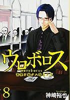 ウロボロス 8―警察ヲ裁クハ我ニアリ (BUNCH COMICS)