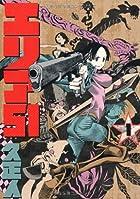 エリア51 1 (BUNCH COMICS)