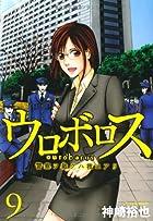 ウロボロス 9―警察ヲ裁クハ我ニアリ (BUNCH COMICS)