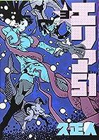 エリア51 3 (BUNCH COMICS)
