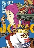 女子攻兵 2 (バンチコミックス)