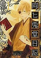 向ヒ兎堂日記  1 (バンチコミックス)