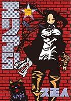 エリア51 5 (BUNCH COMICS)