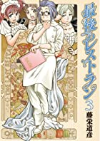 最後のレストラン 3 (バンチコミックス)