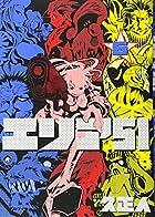 エリア51 6 (BUNCH COMICS)
