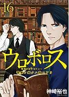 ウロボロス 16: 警察ヲ裁クハ我ニアリ (BUNCH COMICS)