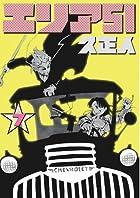 エリア51  7 (BUNCH COMICS)