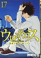 ウロボロス 17: 警察ヲ裁クハ我ニアリ (BUNCH COMICS)