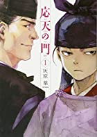 応天の門 1 (BUNCH COMICS)