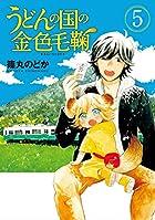 うどんの国の金色毛鞠 5 (BUNCH COMICS)