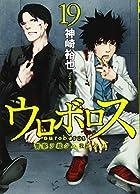 ウロボロス 19: 警察ヲ裁クハ我ニアリ (BUNCH COMICS)