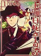 上海白蛇亭奇譚 1 (BUNCH COMICS)