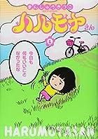 ハルモヤさん 1 (BUNCH COMICS)