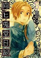 向ヒ兎堂日記  5 (BUNCH COMICS)