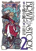 ブレイブ・ストーリー新説 2: ~十戒の旅人~ (BUNCH COMICS)