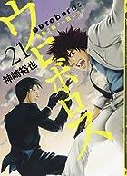 ウロボロス 警察ヲ裁クハ我ニアリ(21) (BUNCH COMICS)