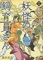 妖怪の飼育員さん(1) (BUNCH COMICS)