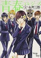 青春エレジーズ 2 (BUNCH COMICS)
