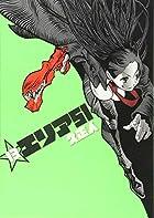 エリア51 13 (BUNCH COMICS)