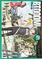 BTOOOM! 21 (BUNCH COMICS)