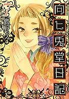 向ヒ兎堂日記  7 (BUNCH COMICS)