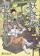妖怪の飼育員さん 2 (BUNCH COMICS)