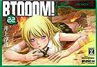 BTOOOM! 22 (BUNCH COMICS)