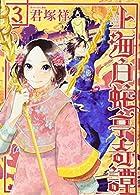 上海白蛇亭奇譚 3 (BUNCH COMICS)