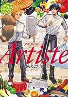 Artiste (1): バンチコミックス