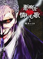 悪魔を憐れむ歌 1 (バンチコミックス)