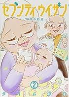 セブンティウイザン 2 (BUNCH COMICS)