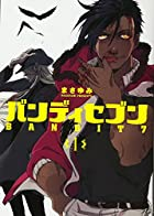 バンディセブン(1): バンチコミックス
